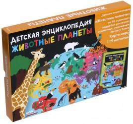 Животные планеты. Интерактивная детская энциклопедия с магнитами