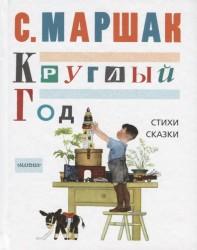 МойМаршак Круглый Год, Стихи, сказки, песенки