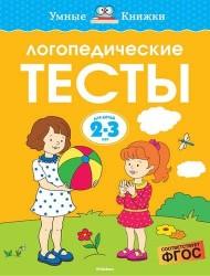 Логопедические тесты для детей 2-3 лет