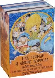 Нил Гейман и Льюис Кэрролл с иллюстрациями Криса Ридделла (комплект из 4 книг)
