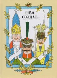 Шёл солдат… Русские народные сказки