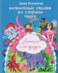 Волшебные сказки из страны чудес. Анжела и ее друзья