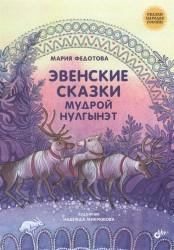 Эвенские сказки мудрой Нулгынэт