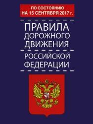 Правила дорожного движения Российской Федерации по состоянию на 15 сентября 2017 года