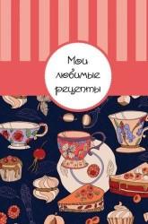 Мои любимые рецепты: книга для записи рецептов (Море сладостей)