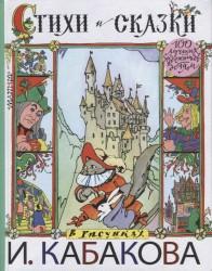 Стихи и сказки в рисунках И. Кабакова