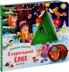 Зимняя сказка. О новогодней елке