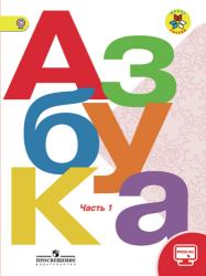 Азбука. 1 класс. Учебник. В 2 частях. Комплект с online приложением. ФГОС