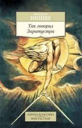Так говорил Заратустра: Книга для всех и ни для кого