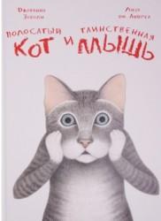 Полосатый кот и Таинственная мышь. Полосатый кот и Таинственная мышь на каникулах (комплект из 2 книг)