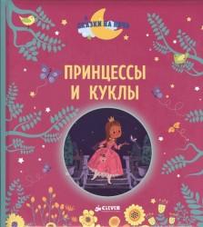 Принцессы и куклы