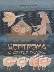 Кострома и другие сказки