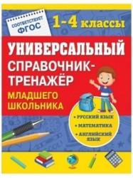 Универсальный справочник-тренажер младшего школьника. 1-4 классы