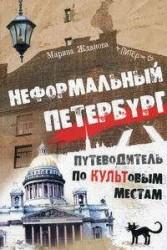 Неформальный Петербург. Версия 2.014. Путеводитель по культовым местам