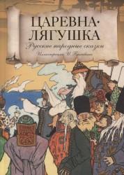 Царевна лягушка. Русские народные сказки