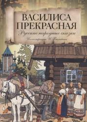 Василиса Прекрасная. Русские народные сказки
