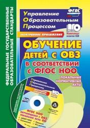 Обучение детей с ОВЗ в соответствии с ФГОС НОО. Локальные нормативные акты. Адаптированная образовательная программа, положения, приказы, инструкции в электронном приложении (+CD)
