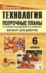 Технология. 6 класс (вариант для девочек): поурочные планы по учебнику под ред. В. Д. Симоненко