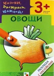 Овощи. Раскраска с наклейками. Для детей 3-5 лет