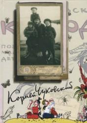 К. И. Чуковский. Собрание сочинений в 15 томах. Том 1. Произведения для детей