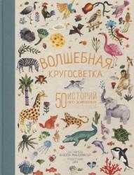 Волшебная кругосветка. 50 историй про животных со всего света