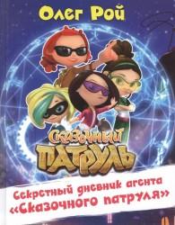 """Секретный дневник агента """"Сказочного патруля"""""""