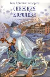 Снежная королева. Сказка в семи рассказах