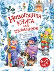Новогодняя книга для школьников. Рассказы и стихи. 6-9 лет