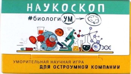 Наукоскоп. БиологикУМ
