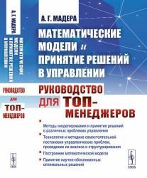Математические модели и принятие решений в управлении: Руководство для топ-менеджеров. 4-е издание, стереотипное