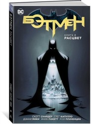 Бэтмен. Книга 8. Расцвет. Графический роман