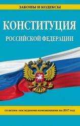 Конституция Российской Федерации со всеми последними изменениями на 2017 г.
