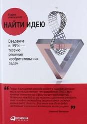Найти идею: Введение в ТРИЗ - теорию решения изобретательских задач / 8-е изд.