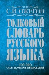 Толковый словарь русского языка. Около 100 000 слов, терминов и фразеологических выражений. 27-е издание, исправленное
