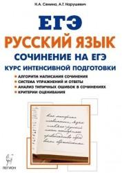 ЕГЭ. Русский язык. Сочинение на ЕГЭ. Курс интенсивной подготовки