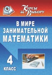 В мире занимательной математики. 4 класс