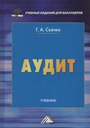 Аудит. Учебник
