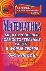 Математика. 8-9 классы. Многоуровневые самостоятельные работы в форме тестов