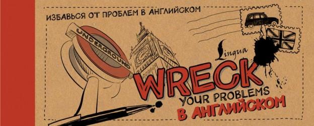 Wreck your problems в английском