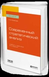 Современный стратегический анализ 3-е изд., пер. и доп. Учебник и практикум для магистратуры