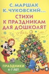 Стихи к праздникам для дошколят. Праздники 4-7 лет