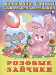 Розовые зайчики. Веселые стихи для самых маленьких