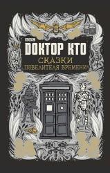 Доктор Кто. Сказки Повелителя времени