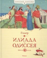 Илиада. Одиссея