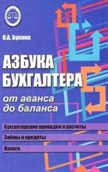 Азбука бухгалтера. От аванса до баланса / 22-е изд.