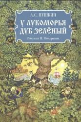 У лукоморья дуб зеленый. Пушкин.