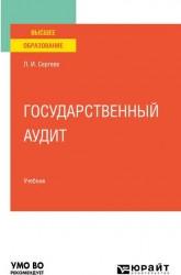 Государственный аудит. Учебник для вузов