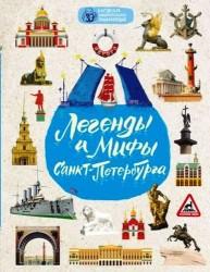 Легенды и мифы Санкт-Петербурга