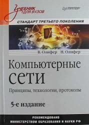 Компьютерные сети. Принципы, технологии, протоколы: Учебник для вузов / 5-е изд.