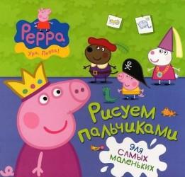 Свинка Пеппа. Рисуем пальчиками